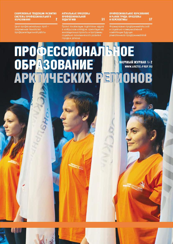 """Журнал """"Профессиональное образование арктических регионов"""""""